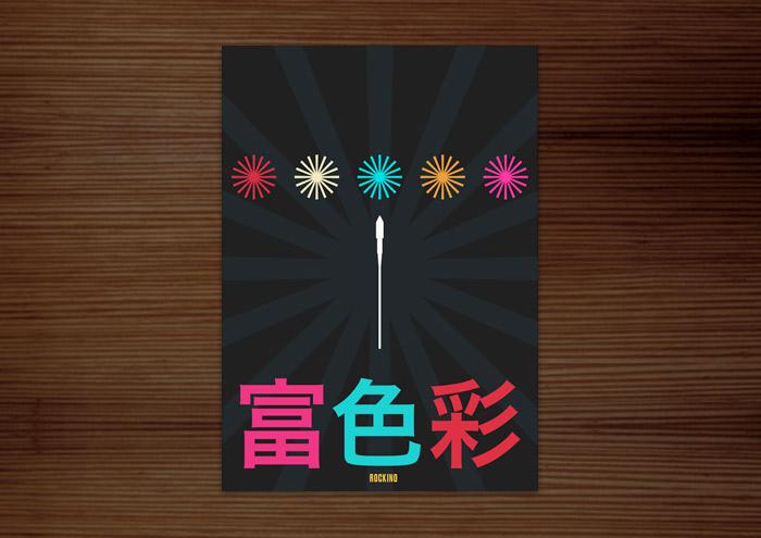 Corporate Identity, Logo und Grafik Design mit Funken für Werbung, Plakat und Postkarte für Lily Lux Feuerwerk