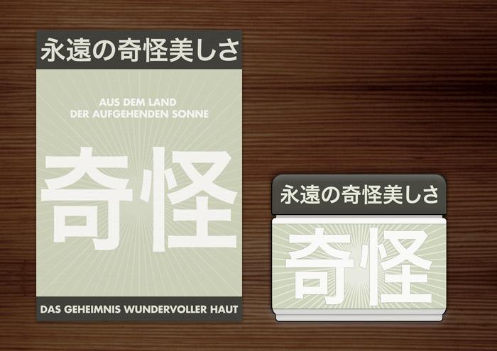 Corporate Identity, Logo und Grafik Design mit Schriftzeichen für Plakat, Postkarte und Etikett für Lily Lux Hautcreme